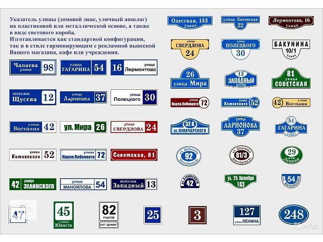 бу Изготовление адресных табличек, указателей улиц и номеров домов. в Днепре (Днепропетровск)
