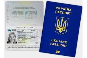 Онлайн очередь на биометрический паспорт и id-карточку по Украине