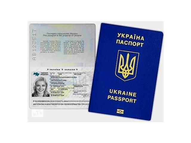 купить бу Онлайн очередь на биометрический паспорт и id-карточку по Украине  в Украине