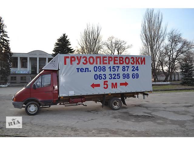 Заказать Газель 5 Метров! Переезд Грузоперевозки Грузчики (мебельщики)- объявление о продаже  в Запорожье