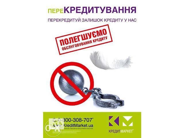 Закроем Ваш действующий кредит на выгодных условиях- объявление о продаже  в Хмельницкой области