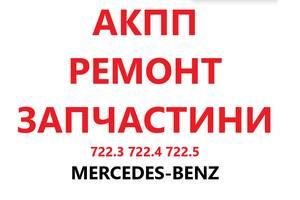 б/у АКПП Mercedes