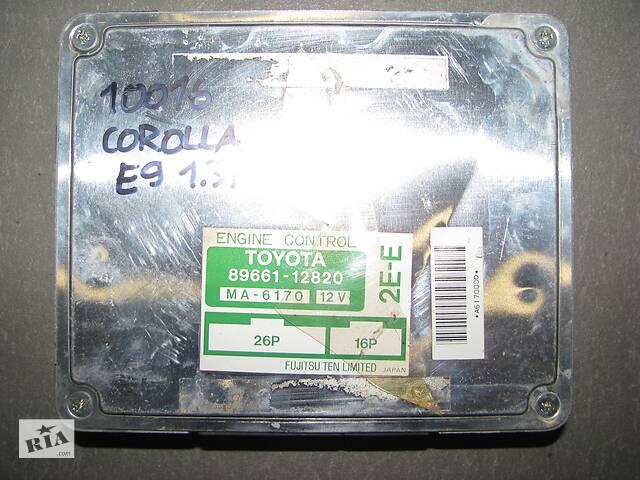 Б/у блок управления двигателем Toyota Corolla E9 1.3i 12V 2E-E 1991-1992, 89661-12820, FUJITSU MA-6170 [10016]- объявление о продаже  в Броварах
