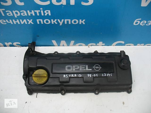 Б/У 1998 - 2005 Astra G клапанна Кришка 1.7 dti. Вперед за покупками!- объявление о продаже  в Луцьку