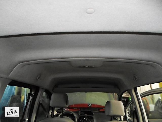 Б/у Потолок пассажира  для Renault Kangoo 2- объявление о продаже  в Луцке