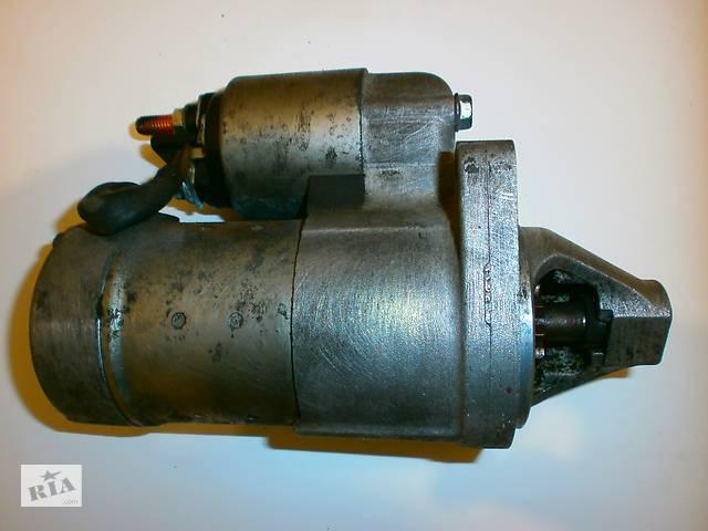 продам Б/у стартер/бендікс/щітки для Fiat Brava 1.2 16V 80, 1.4, 1.4 16V, 1.4 LPG, 1.4 T-Jet 1998-... 55193 бу в Луцке
