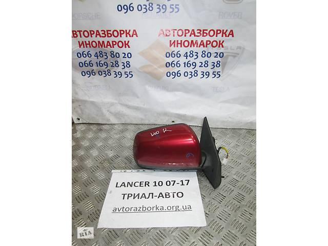 бу Б/у зеркало боковое правое для Mitsubishi Lancer X 2007-2012 в Киеве