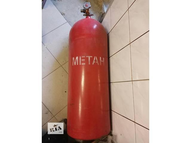 Баллон метан и редуктор- объявление о продаже  в Киеве