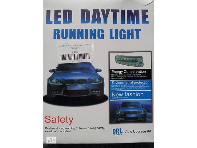 купить бу Дневные ходовые LED огни ДХО комплект 2 шт в Каменском (Днепродзержинск)
