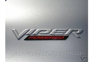 Новые Эмблемы Dodge Viper