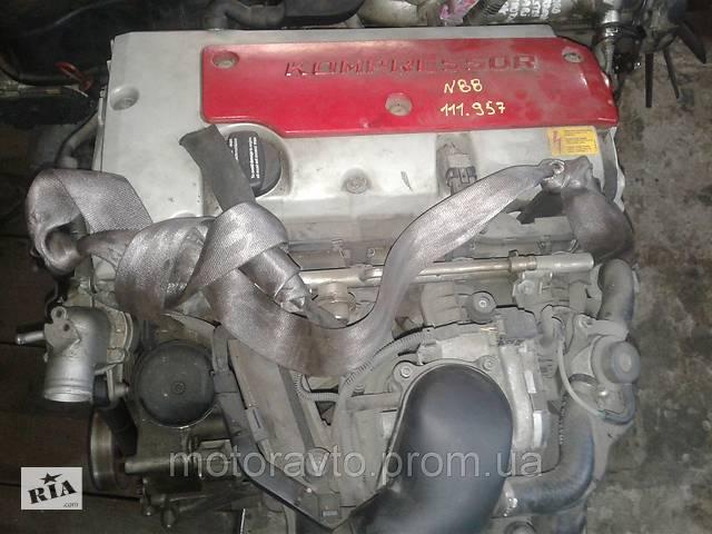 Двигатель M 111.957 MERCEDES-BENZ W210   2.0 16V Компрессор- объявление о продаже  в Изюме