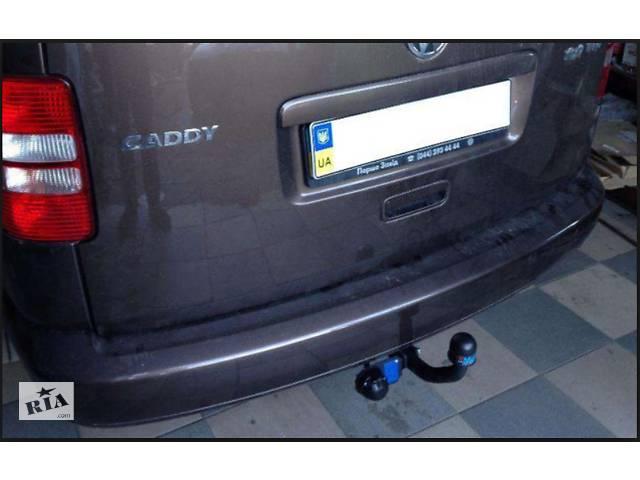 бу Фаркоп для Volkswagen Caddy Фольксваген Кадди Вольксваген Кади Кадді Кедді в Козятині