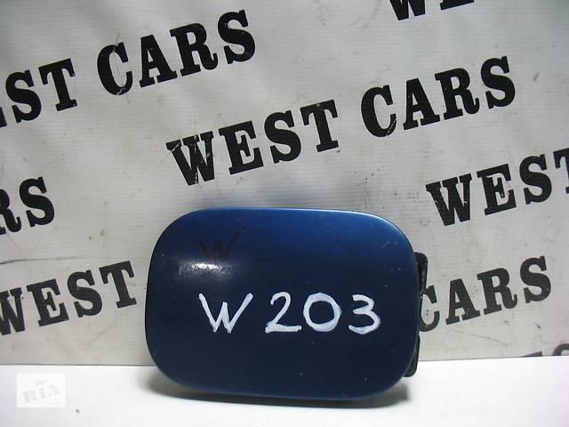 Б/У 2000 - 2007 C-Class Лючек бензобака. Вперед за покупками!- объявление о продаже  в Луцьку