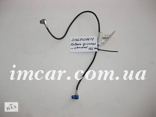продам Mercedes GL/GLS-Class X166 (2012-2019) Кабель центральный дисплей - comand A1665402613 бу в Миколаєві