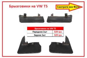 Нові Бризковики і підкрилки Volkswagen T5 (Transporter)