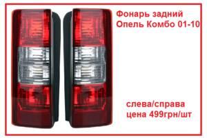 Новые Фонари задние Opel Combo груз.