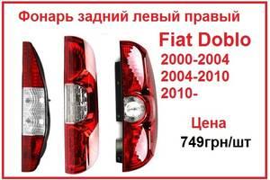 Нові ліхтарі задні Fiat Doblo