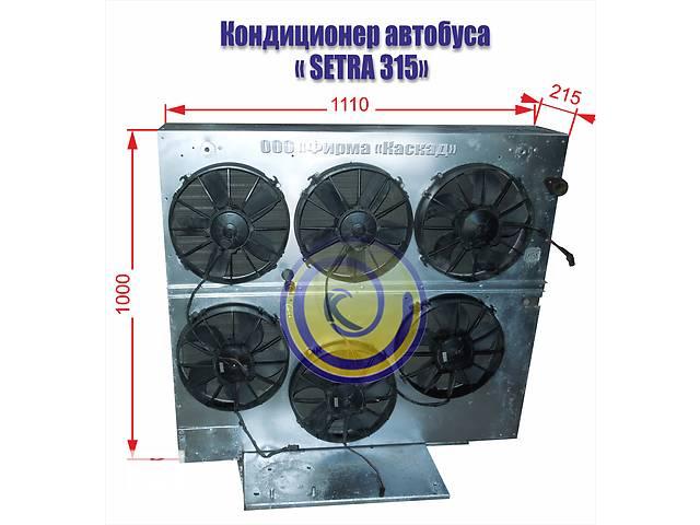 Новый кондиционер ( конденсор ) для автобуса SETRA 315- объявление о продаже  в Мариуполе