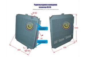 Радиатор водяной экскаватора JCB 240