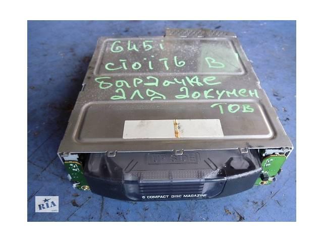 продам СД Чейнджер на 6 дисков ( CD ) BMW 6 (E63) 2004-2009 65126938975 бу в Киеве