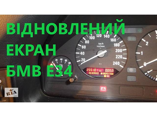 продам Шлейф БМВ е34 лов для приборной панели BMW Е34 Щиток Прибори Спидометр БМВ бу в Львове