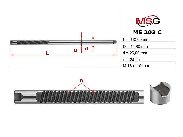 Шток рулевой рейки с ГУР MERCEDES C W 203 2000-2007 MSG ME203C- объявление о продаже  в Харкові