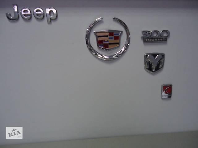 Шильдики торговых марок Jeep, Chrysler, Cadillac, Dodge, Saturn, F-150- объявление о продаже  в Киеве
