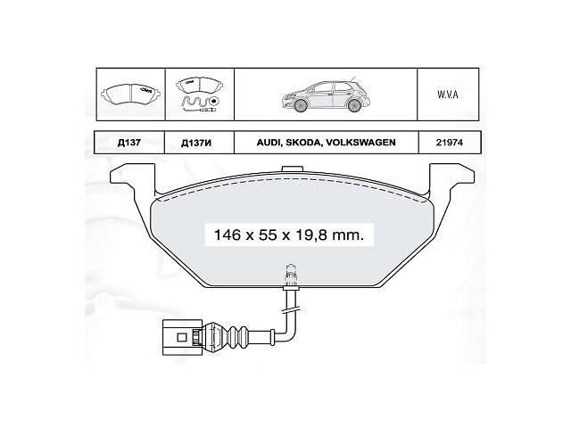 Тормозные колодки к-кт. VW POLO (9N_) / VW POLO (6N2) / VW BORA (1J2) / VW 1996-2016 г.- объявление о продаже  в Одессе