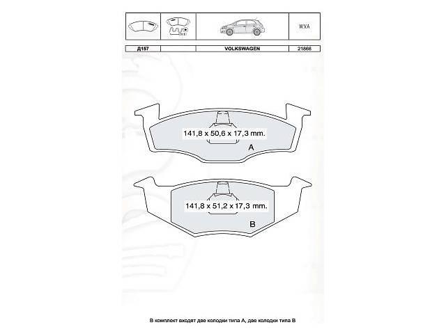 купить бу Тормозные колодки к-кт. VW POLO (9N_) / VW POLO (6N2) / VW POLO (6N1) 1994-2015 г. в Одессе