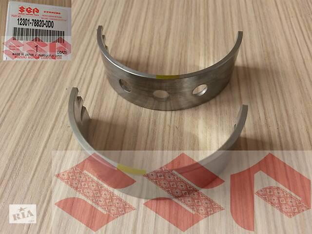 Вкладыш коренной, желтый, suzuki Grand Vitara, 12301-78820-0D0- объявление о продаже  в Киеве
