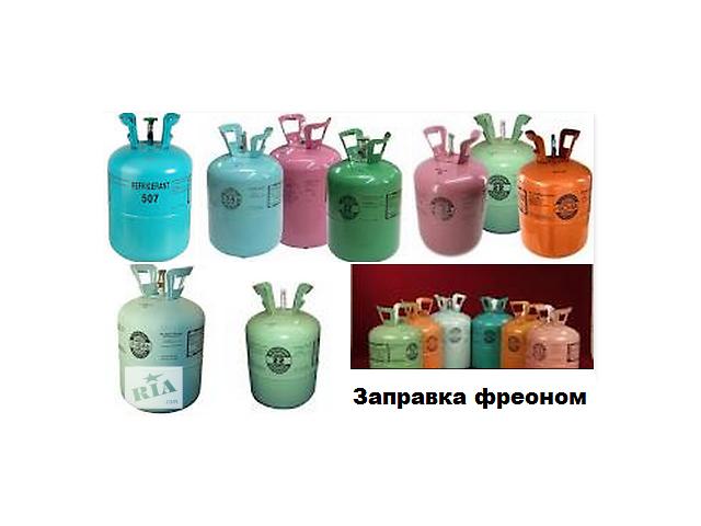 бу Заправка фреоном, ремонт холодильников, любых марок,на дому в Чернигове, не дорого в Чернігові
