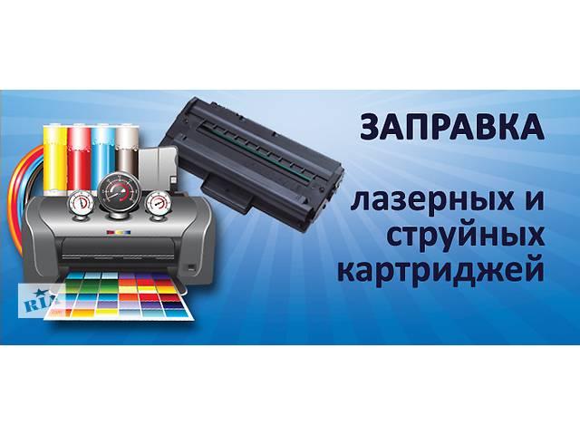бу Заправка картриджей в Харькове