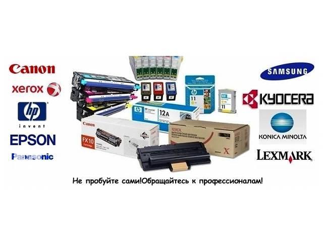 Заправка, пере прошивка картриджей- объявление о продаже  в Харькове