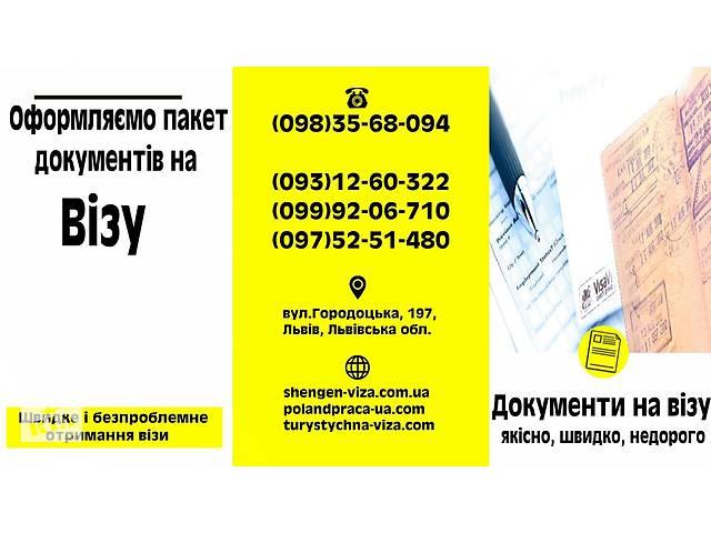 продам Запрошення для візи і роботи терміново! бу  в Украине