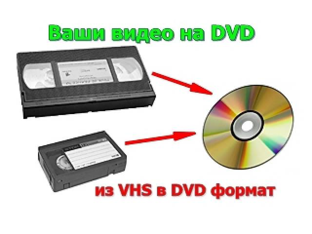 запись с видео кассет на dvd диски- объявление о продаже   в Украине