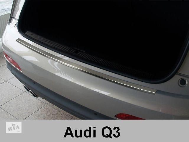 купить бу Защитная алюминиевая накладка на задний бампер с загибом AUDI Q3 (2011-...) Ауди Ку3 в Луцке