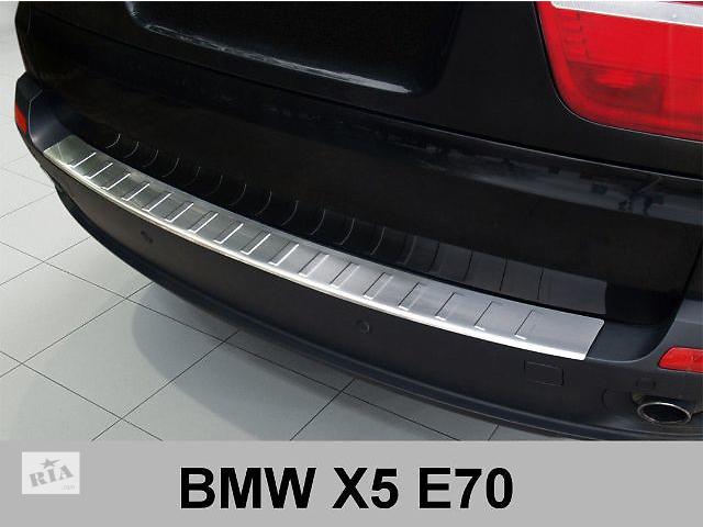 продам Защитная алюминиевая накладка на задний бампер с загибом BMW X5 E70 (2007-2011) бу в Луцке