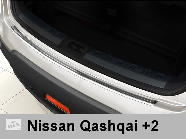 бу Защитная алюминиевая накладка на задний бампер с загибом Nissan Qashqai (2008-...) Ниссан Кашкай в Луцке