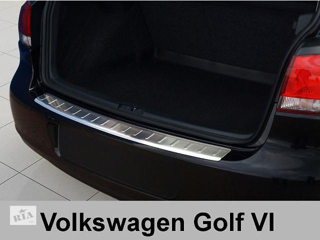продам Защитная алюминиевая накладка на задний бампер с загибом Volkswagen Golf 6 (2008-2012) Фольксваген Гольф 6 бу в Луцке