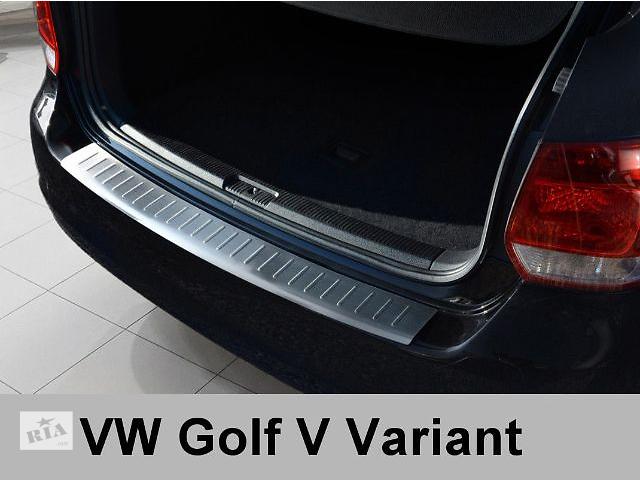 продам Защитная алюминиевая накладка на задний бампер с загибом Volkswagen Golf V Variant Фольксваген Гольф 5 (35452) бу в Луцке