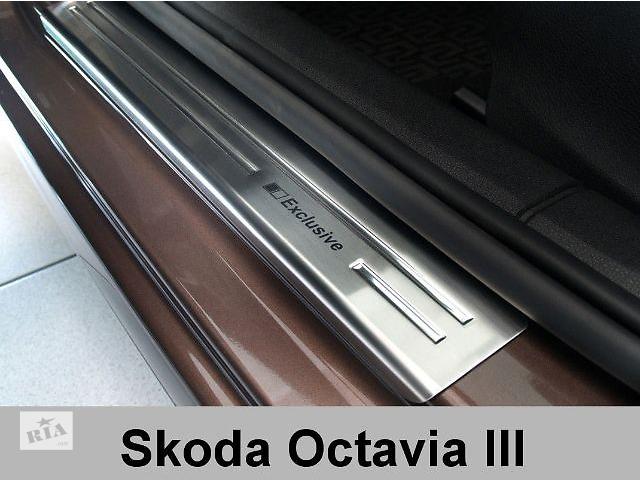 бу Защитные алюминиевые накладка на пороги Skoda Octavia 3 (2013-...) Шкода Октавия в Луцке