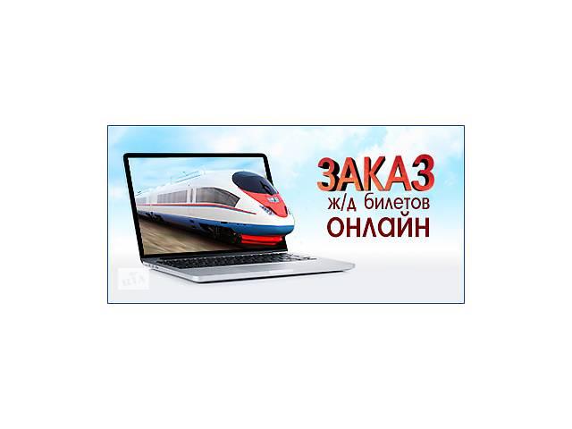 продам ЖД БИЛЕТЫ - заказ, бронирование, доставка, поиск дефицитных мест бу  в Украине