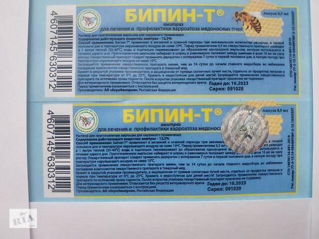 БИПИН-Т (амитраз, тимол) 0.5мл. -10 доз.-от клеща Варроа у пчел- объявление о продаже  в Броварах