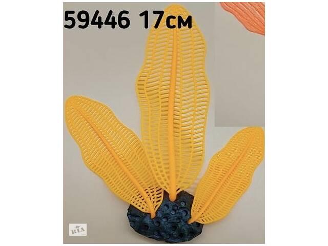 Растение аквариумное силиконовое 17 см