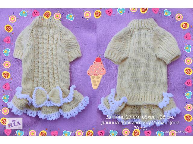 бу Вязаное платье для мелких пород собак в Никополе
