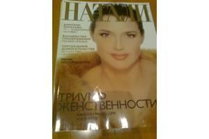 Журнал НАТАЛИ, 1997-2001