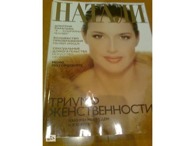 бу Журнал НАТАЛИ, 1997-2001 в Запорожье
