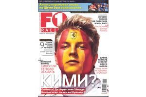 Журналы Формула 1 газета Моя семья