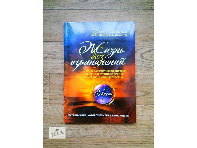 купить бу Жизнь без ограничений в Днепре (Днепропетровск)