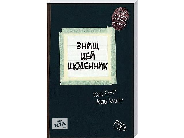 Уничтожь этот дневник/Keri Smit  - объявление о продаже  в Киеве